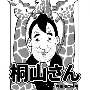 桐山さん【DL】