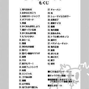 ゴマあぶランド 1巻【A5/本】【ギャグ】