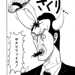 鬼とメガネとフェロモンと【A5/本】【読切】【ギャグ】