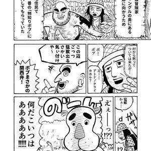 白川タロイモ ショートギャグ集『タロ毛タイム【絶壁】』【A5/本】【ギャグ】