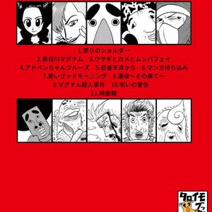 白川タロイモ ショートギャグ集『タロ毛タイム【怒りのショルダー】』【A5/本】【ギャグ】