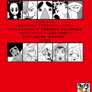《セット割》ショートギャグタロ毛タイム2冊セット【怒りのショルダー】&【絶壁】A5サイズ本