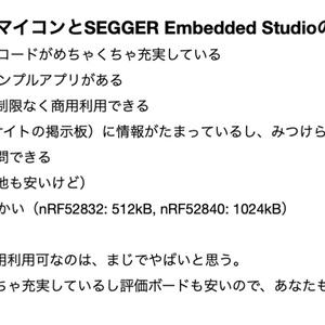 ゼロから作るBLEデバイス nRFマイコンとSEGGER Embedded Studioでやってみた!