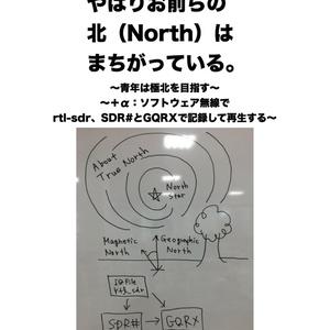 やはりお前らの 北(North)は まちがっている。〜青年は極北を目指す〜〜+α:ソフトウェア無線で rtl-sdr、SDR#とGQRXで記録して再生する〜