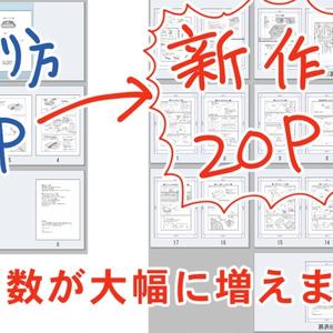 【型紙】387おばちゃんの会計ポーチの型紙 改