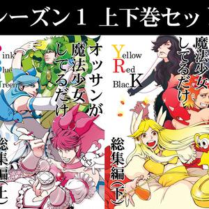 【シーズン1上下巻セット】魔法少女ムサシ総集編