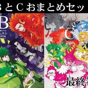 【BとCおまとめセット】魔法少女ムサシ「B」と「C」