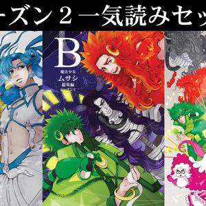 【シーズン2おまとめセット】魔法少女ムサシ「A」「B」「C」3冊セット