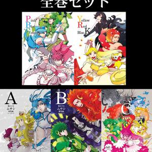 【全巻セット】魔法少女ムサシ 全巻セット