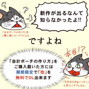 【大感謝祭】387おばちゃんの会計ポーチの型紙【期間限定 開催中】