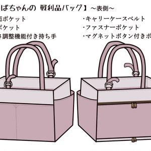 【作り方と寸法】387おばちゃんの戦利品バッグ
