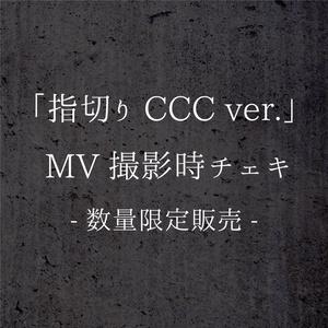 「指切り MV CCC ver.」数量限定チェキ