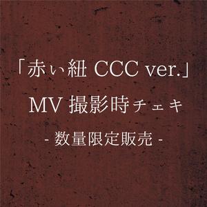 「赤い紐 MV CCC ver.」数量限定チェキ