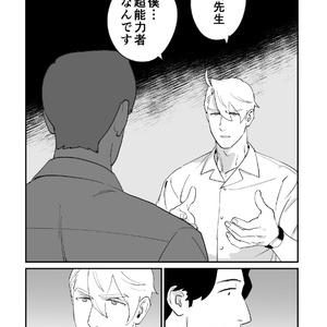 サイキック高校生アンド教師【あんしんBOOTHパック】