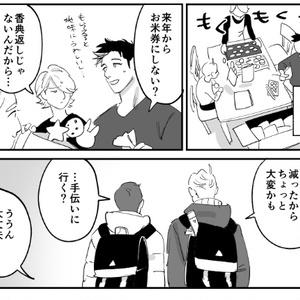 サイキック高校生アンド教師 Extra Edition