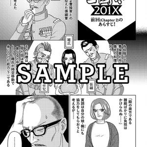 SHIKAKU 〜死角〜