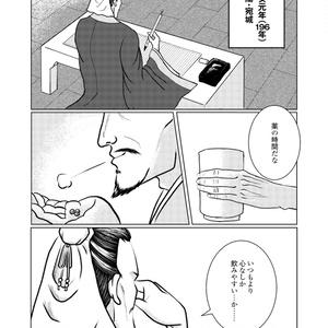KAKU SAY 〜覚醒〜【電子書籍版】