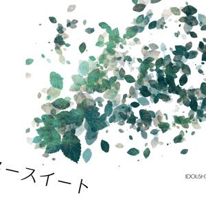 ビタースイート(楽紡前提大→紡)