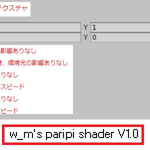 w_m's paripi shader V1.0