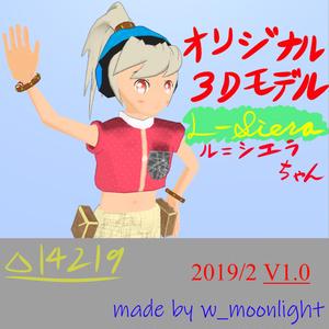 ル=シエラちゃん 【V1.0】