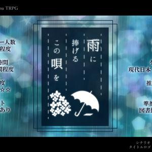 【CoCTRPGシナリオ】雨に捧げるこの唄を【通常版】