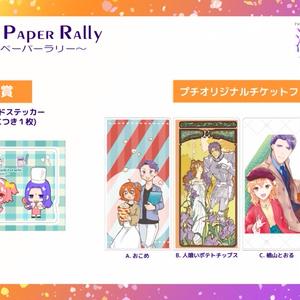 プチオリジナルチケットファイル【ランぐだ♀プチ/リベンジ版開催記念】