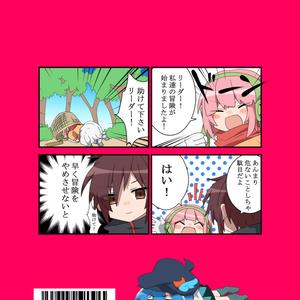 傭兵と桃イロ冒険姫