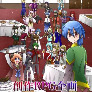 創作RPG企画アンソロジー第二弾