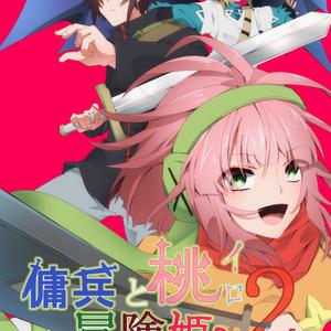 傭兵と桃イロ冒険姫2