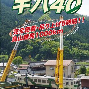 歓迎!錦川鉄道キハ40