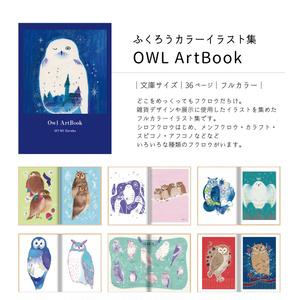 ふくろうイラスト集「Owl Artbook」