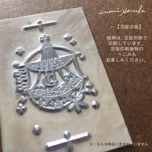 切手型シール「飛行船都市」活版箔押し