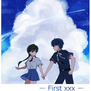 ― First xxx ―