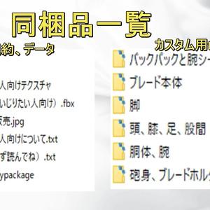 【オリジナル3Dモデル】皇雷(OURAI)