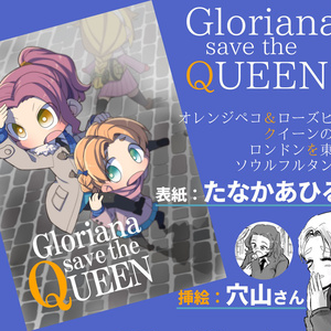 Gloriana save the QUEEN
