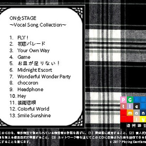 ON☆STAGE ~Vocal Song Collectoin~