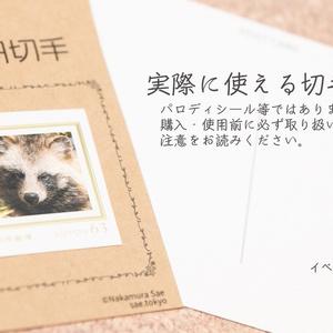 タヌキの63円切手