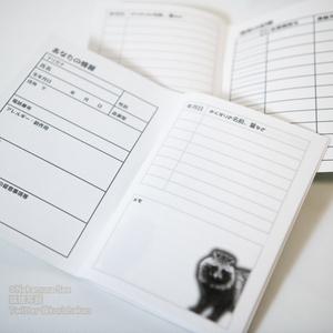 タヌキのおくすり手帳(2020)