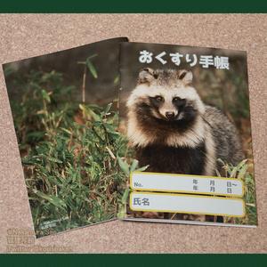 タヌキのおくすり手帳(2021)