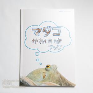 マダコ(タコ)写真集「マダコかわいいよブック」