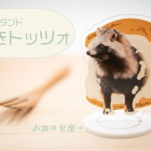 アクリルスタンド「たぬきトッツォ」【10月15日画像追加】