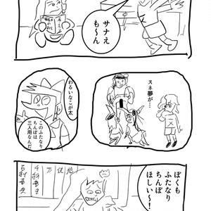 サナえもん ふたなりちんぽがほしい!! の巻