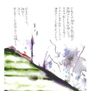 ぴにぴにの線 渡辺八畳×河野あさみ詩画集