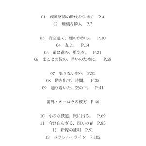 「成田の空へ」(鉄道・航空その他擬人化小説)