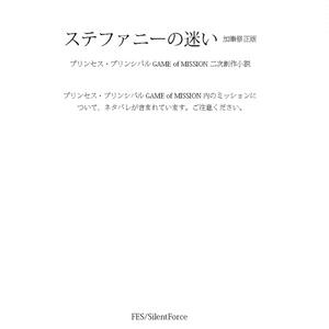 [プリGOM小説] ステファニーの迷い (加筆修正版)