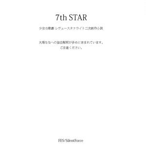 [レヴュースタァライト 大場なな本] 7th STAR