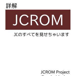詳解JCROM