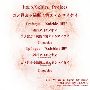 コノ世カラ綺麗ニ消エテシマイタイ EP -BOOTH EDITION-