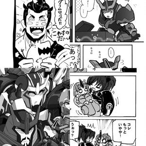 TFアドベンチャーアンソロジー「Gotcha!と行くぜ!!」