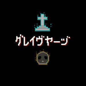 【オリジナルアルバム】グレイヴヤーヅ